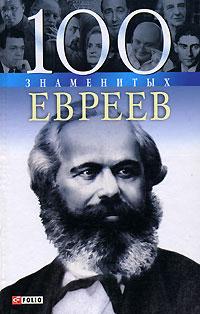 100 знаменитых евреев Скляренко
