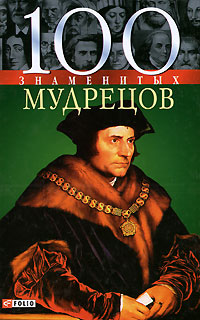 100 знаменитых мудрецов нннн Васильева