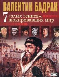 7 злых гениев, шокировавших мир Бадрак