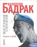 Восточная стратегия Родом из ВДВ Бадрак