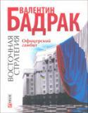 Восточная стратегия Офицерский гамбит Бадрак