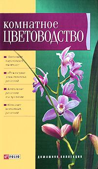 Комнатное цветоводство Таболкин