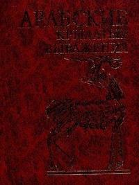 - Арабские крылатые выражения обложка книги