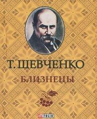 Близнецы Шевченко Т.Г.