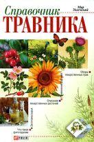 Справочник травника