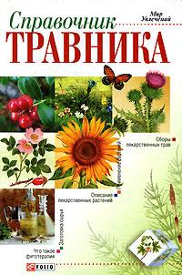 Справочник травника Онищенко