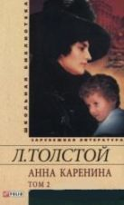 Анна Каренина (том 2)