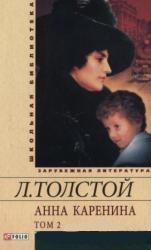 Анна Каренина (том 2) Толстой Л.