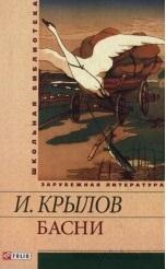 Басни Крылов И.