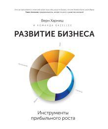 Харниш В. - Развитие бизнеса. Инструменты прибыльного роста обложка книги