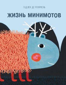 Розамель Г. - Жизнь минимотов обложка книги