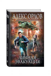 Орлов А. - Личная эвакуация обложка книги