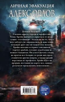 Обложка сзади Личная эвакуация Алекс Орлов