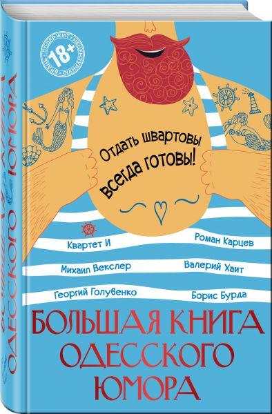 Большая книга одесского юмора