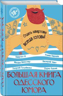 Хаит В.И., Квартет И, Карцев Р.А. и др. - Большая книга одесского юмора обложка книги