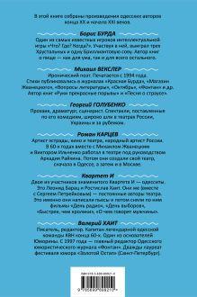 Обложка сзади Большая книга одесского юмора Квартет И, Роман Карцев, Михаил Векслер, Валерий Хаит, Георгий Голубенко, Борис Бурда