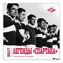 - Легенды Спартака (календарь на 16 месяцев) 2017 обложка книги