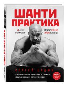 Бадюк С. - Шанти практика: 60 дней тренировок, которые изменят жизнь навсегда (+CD) обложка книги