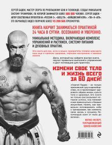 Обложка сзади Шанти практика: 60 дней тренировок, которые изменят жизнь навсегда (+DVD) Сергей Бадюк