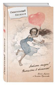 Любите жизнь! обложка книги