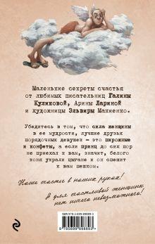 Обложка сзади Любите жизнь! Галина Куликова, Арина Ларина