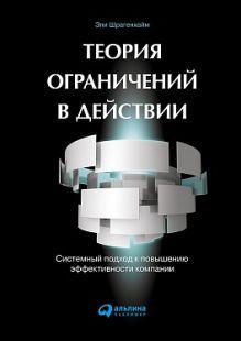 Шрагенхайм Э. - Теория ограничений в действии: системный подход к повышению эффективности компании обложка книги