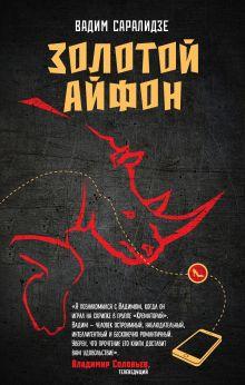 Обложка Золотой айфон Вадим Саралидзе