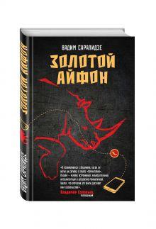 Саралидзе В.А. - Золотой айфон обложка книги