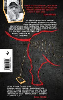 Обложка сзади Золотой айфон Вадим Саралидзе