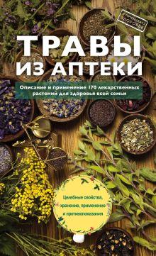 Обложка Травы из аптеки. Описание и применение 170 лекарственных растений для здоровья всей семьи