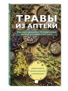 - Травы из аптеки. Описание и применение 170 лекарственных растений для здоровья всей семьи обложка книги