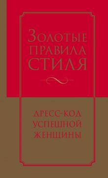 Обложка Золотые правила стиля. Дресс-код успешной женщины Найденская Н.Г., Трубецкова И.А.