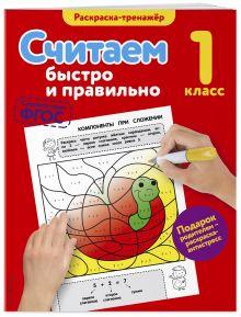 Горохова А.М. - Считаем быстро и правильно. 1-й класс обложка книги