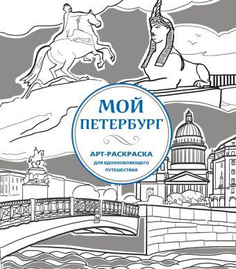 Мой Петербург. АРТ-Раскраска для вдохновляющего путешествия