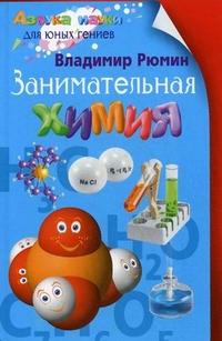 Рюмин В.В. - Занимательная химия обложка книги