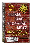 Смит К. - Оставь свое послание миру. Набор для стрит-арта (кирпичи)' обложка книги