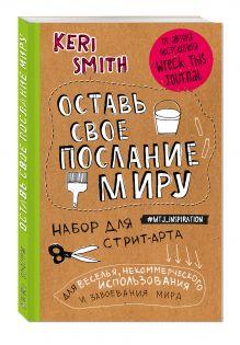 Смит К. - Оставь свое послание миру. Набор для стрит-арта (крафт) обложка книги