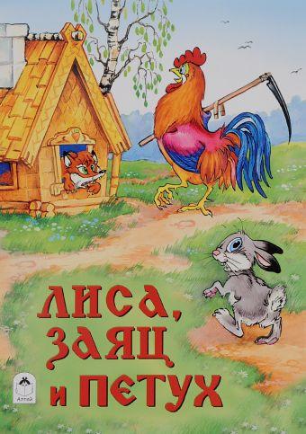Лиса, заяц и петух Русская сказка
