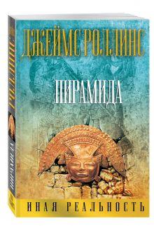 Роллинс Дж. - Пирамида обложка книги