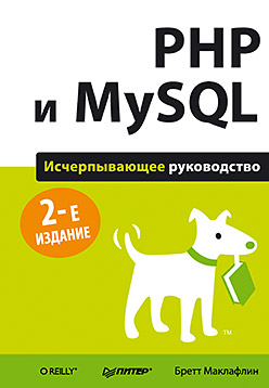 PHP и MySQL. Исчерпывающее руководство. 2-е изд. Маклафлин  Б