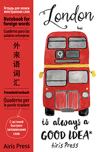 - Тетрадь для записи иностранных слов с клапанами. (Автобус) обложка книги