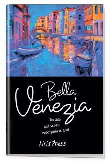 - Тетрадь для записи иностранных слов. Мал. (Венеция) обложка книги