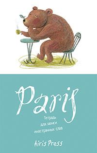 - Тетрадь для записи иностранных слов. Мал. (Медведь в кафе) обложка книги