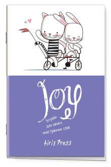 - Тетрадь для записи иностранных слов. Мал (Весёлая поездка) обложка книги