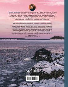 Обложка сзади Север греет. Коллекция рецептов Русского Севера от Карелии до Камчатки Рашид Рахманов