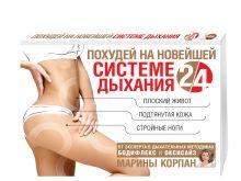 Корпан М. - Похудей на новейшей системе дыхания 2/4 обложка книги