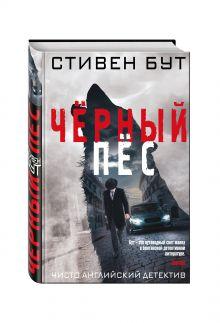 Бут С. - Чёрный пёс обложка книги