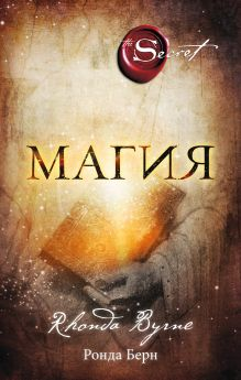 Обложка Магия (новое издание) Ронда Берн