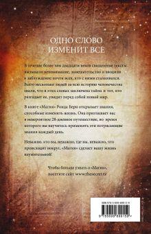 Обложка сзади Магия (новое издание) Ронда Берн