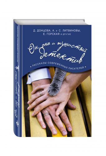Он, она и пушистый детектив Донцова Д., Литвиновы А. и С., Горская Е. и др.